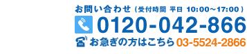 お問い合わせ 0120-04-2866