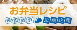 建設業界応援企画お弁当レシピ